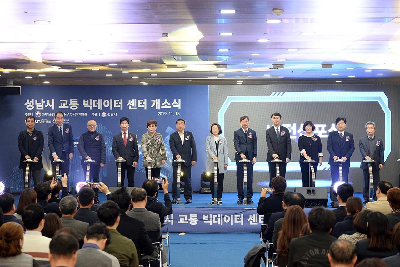 성남시 교통·자율주행 빅데이터 센터 설치 15일 개소식 모습