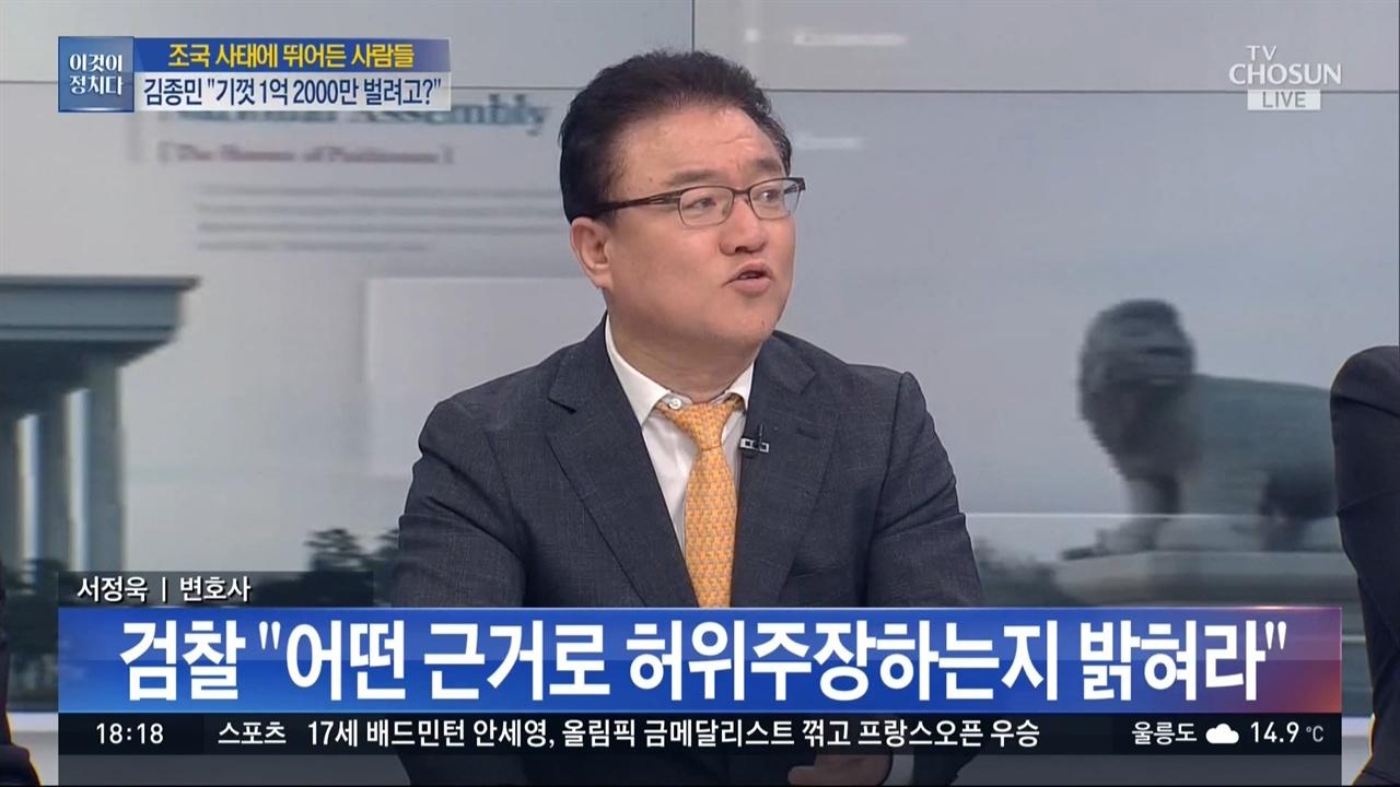노무현 전 대통령이 뇌물 받았는지 안받았는지 수사하라는 서정욱 씨 TV조선 <이것이 정치다>(10/28)