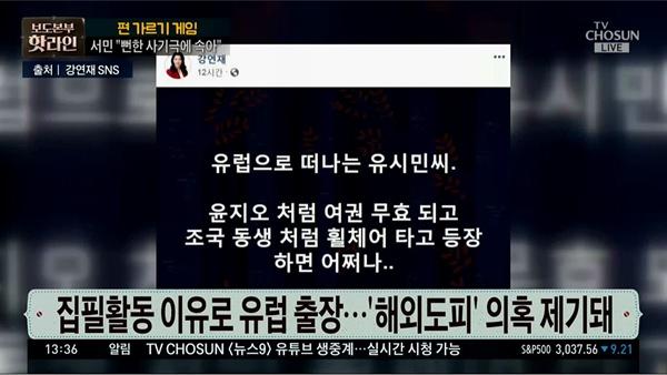 유시민 이사장 해외출장을 '해외도피'로 설명한 TV조선 <보도본부 핫라인>(11/1)