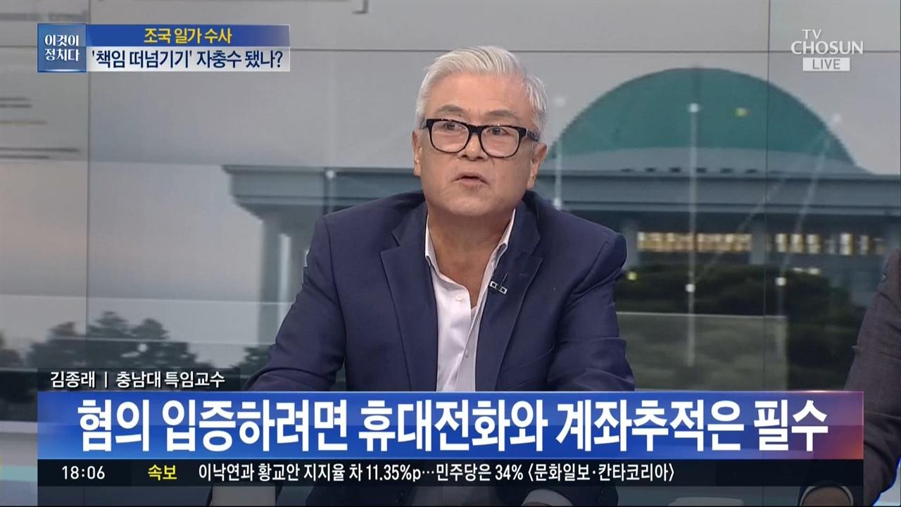 조국 전 장관이 스스로 자료 다 제출하라는 김종래 씨 TV조선 <이것이 정치다>(10/31)