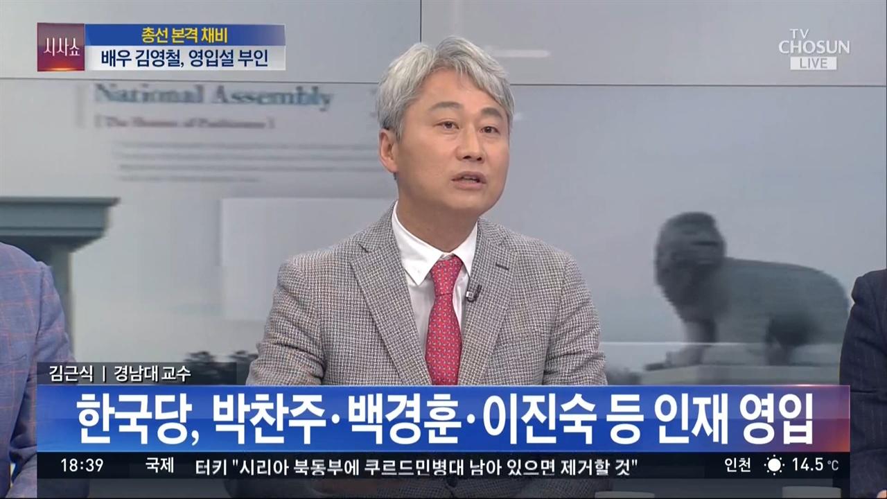 박찬주 전 대장 영입이 더불어민주당의 문제에서 시작됐다는 김근식 씨 TV조선 <이것이 정치다>(10/30)