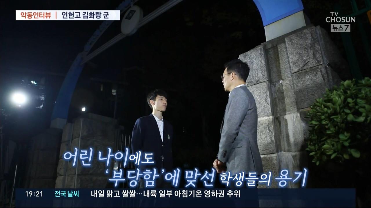 학수연 대표 학생의 주장에 힘 실어준 TV조선 <뉴스7>(10/26)