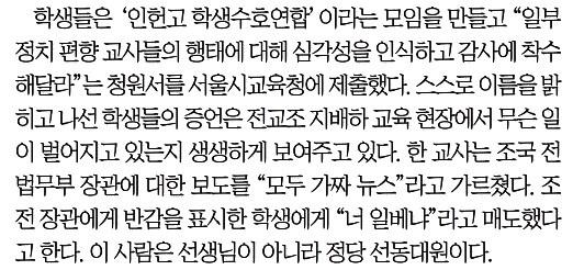 학수연 주장 전달하며 인헌고 교사 공격한 조선일보 사설(10/24)