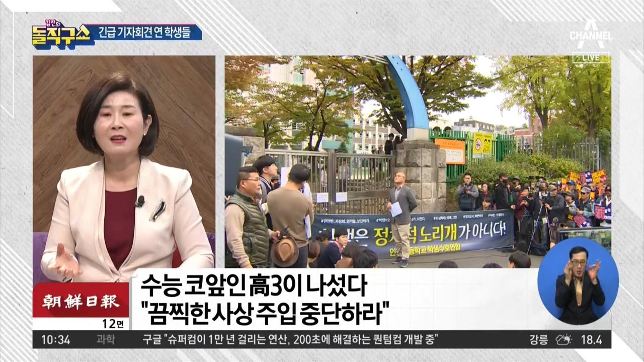 학수연 주장 반복한 김희정 씨 채널A <김진의 돌직구쇼>(10/24)