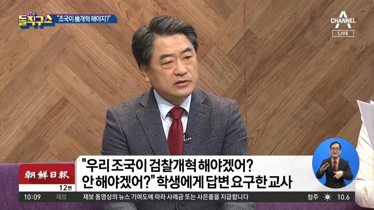 진보교육감이 있는 학교는 가이드라인이 있어야 한다는 김형주 씨 채널A <김진의 돌직구쇼>(11/7)