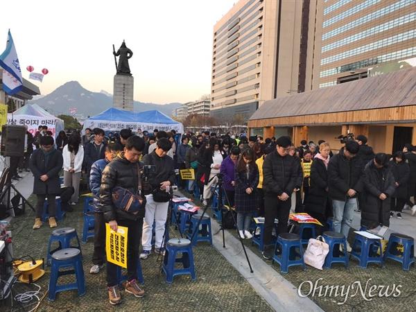 16일 오후 세월호 특별수사단 성역없는 수사와 처벌 촉구! 검찰개혁 적폐청산! 세월호 광장 촛불문화제에 모인 100여 명의 시민들이 묵념을 하고 있다.