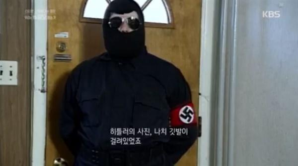 KBS 1TV 특선 다큐멘터리 <스티븐 스필버그의 질문 우리는 왜 증오하는가>의 한 장면