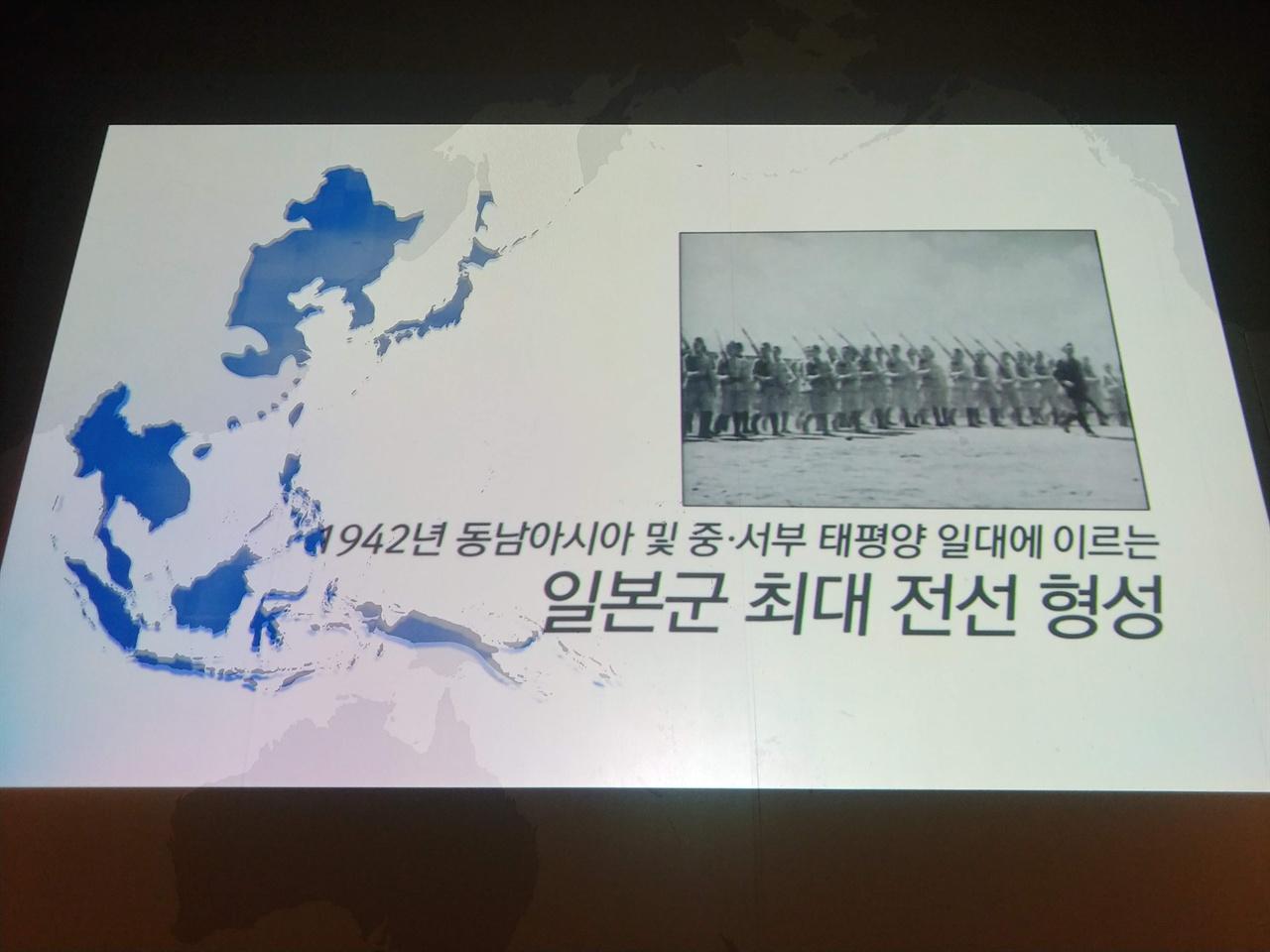 일본의 식민지 및 점령지 지도 1942년 동남아시아 및 중, 서부 태평양 일대에 이르는 일본군 최대 전선 형성. 피해자들의 규모도 상상을 초월할 것으로 예상된다.