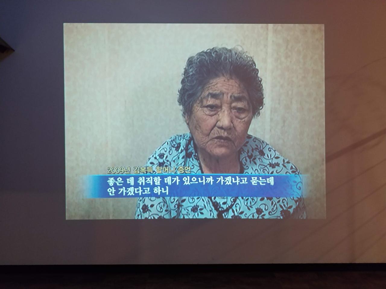 위안부피해자 김복득 할머니 증언 영상 위안부의 실상을 알리기 위해 노력하셨던 김복득 할머니는 2018년 제대로 된 사과를 받지 못한 채 세상을 떠났다.