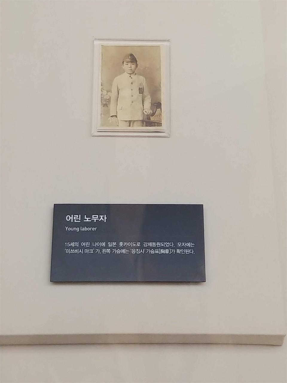 어린 노무자 15세의 어린 나이에 일본으로 강제동원되었다.