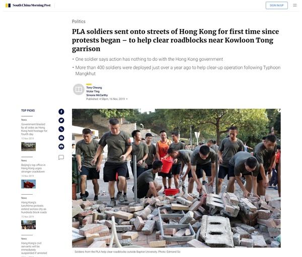 중국 인민해방군의 홍콩 거리 청소 작업을 보도하는 <사우스차이나모닝포스트> 갈무리.