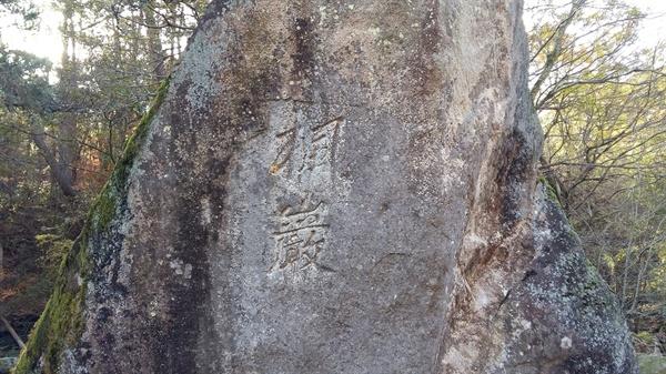 정자앞 커다란 바위에는 풍암(楓巖)이라는 글자가 새겨져 있다