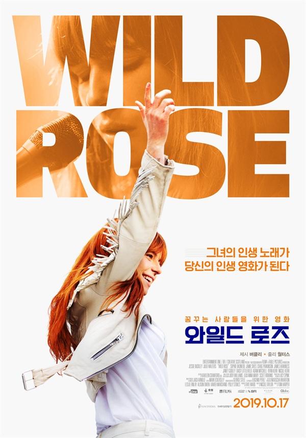 영화 <와일드 로즈> 포스터.