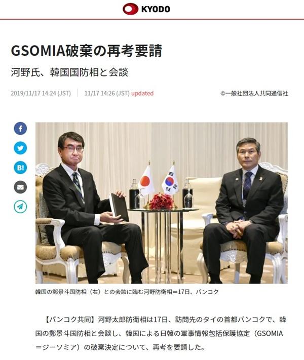 한일 국방장관의 군사정보보호협정(GSOMIA·지소미아) 논의를 보도하는 <교도통신> 갈무리.