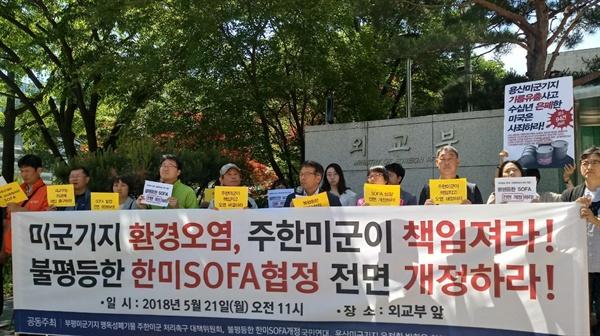 한미 소파 개정하라 2018년 5월 21일 외교부 앞 인천시민단체 공동 기자회견