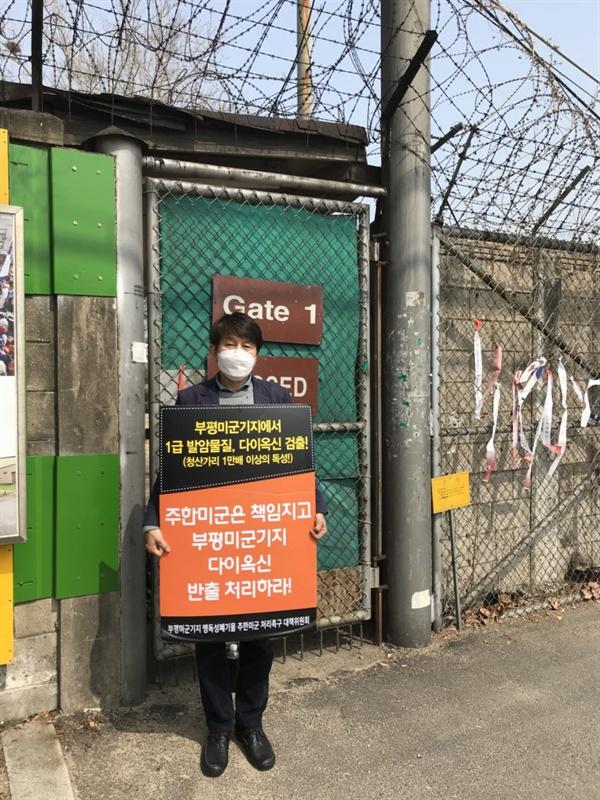 부평 캠프마켓 다이옥신 오염 부평미군기지 캠프마켓 서문에서 1인시위하는 인천평통사 회원