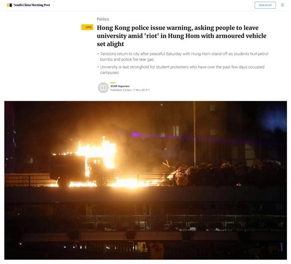 홍콩 민주화 시위대와 경찰의 충돌을 보도하는 <사우스차이나모닝포스트> 갈무리.