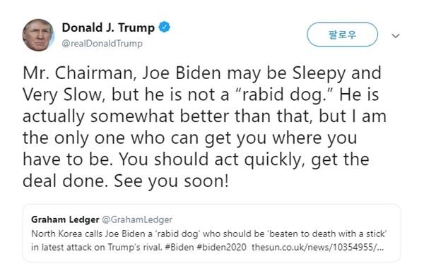 도널드 트럼프 미국 대통령의 김정은 북한 국무위원장 관련 트윗 갈무리.