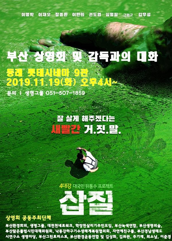 영화 <삽질> 부산 상영회.