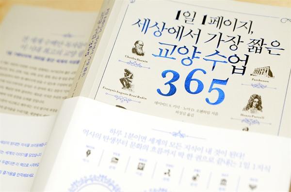 1일 1페이지 세상에서 가장 짧은 교양수업 365. 위즈덤하우스