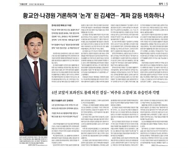 김세연 한국당 의원의 불출마 소식을 한 면에 걸쳐 다룬 '서울신문'.