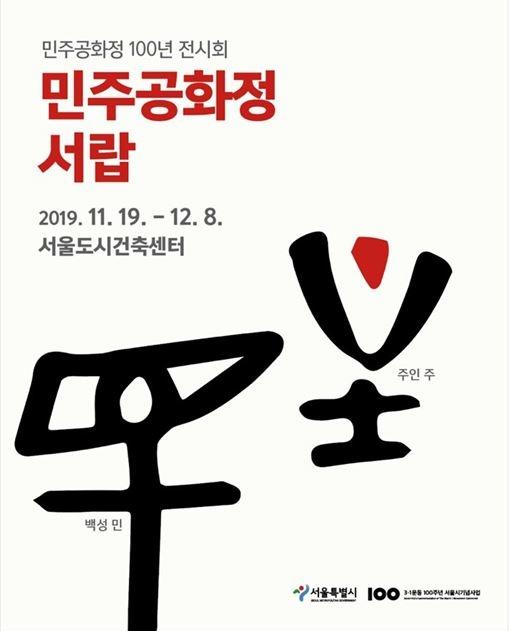 서울시가 11월 19일부터 12월 8일까지 서울도시건축센터 2층에서 '대한민국 민주공화정'의 역사를 조명하는 <민주공화정 서랍> 전시를 개최한다.