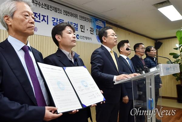 박남춘 인천시장이 11월 18일 오전 시청 브리핑룸에서 '동구 수소연료전지발전소 민·관 합의'와 관련해 기자회견을 하고 있다.