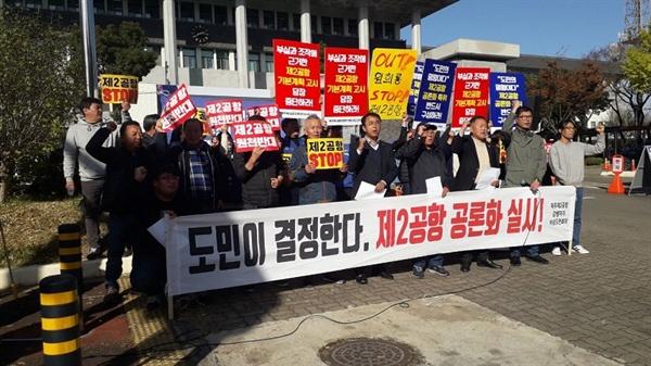 제주도의회 앞에서 '공론화 특위 구성'을 촉구하는 집회 11월 15일 '제주 제2공항 공론화 특위 구성'을 촉구하는 집회를 하는 비상도민회의 활동을 하는 도민들