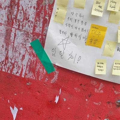 지난 14일 전남대학교 인문대 쪽문 벽에 붙은 홍콩 시위를 지지하는 내용의 대자보. 현재 한국 학생들이 붙인 대자보는 강제 철거당한 상태다. 위 사진에는 중국인 유학생들이 관련 대자보 위에 비방 문구를 적은 것이 나와있다.