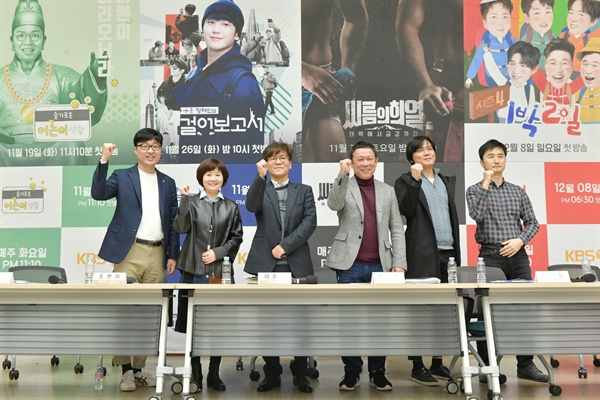 18일 오전 서울 여의도 KBS 신관에서 진행된 'KBS 2TV 신규 프로그램 설명회'에서 KBS 제작진들이 카메라를 향해 파이팅을 외치고 있다.