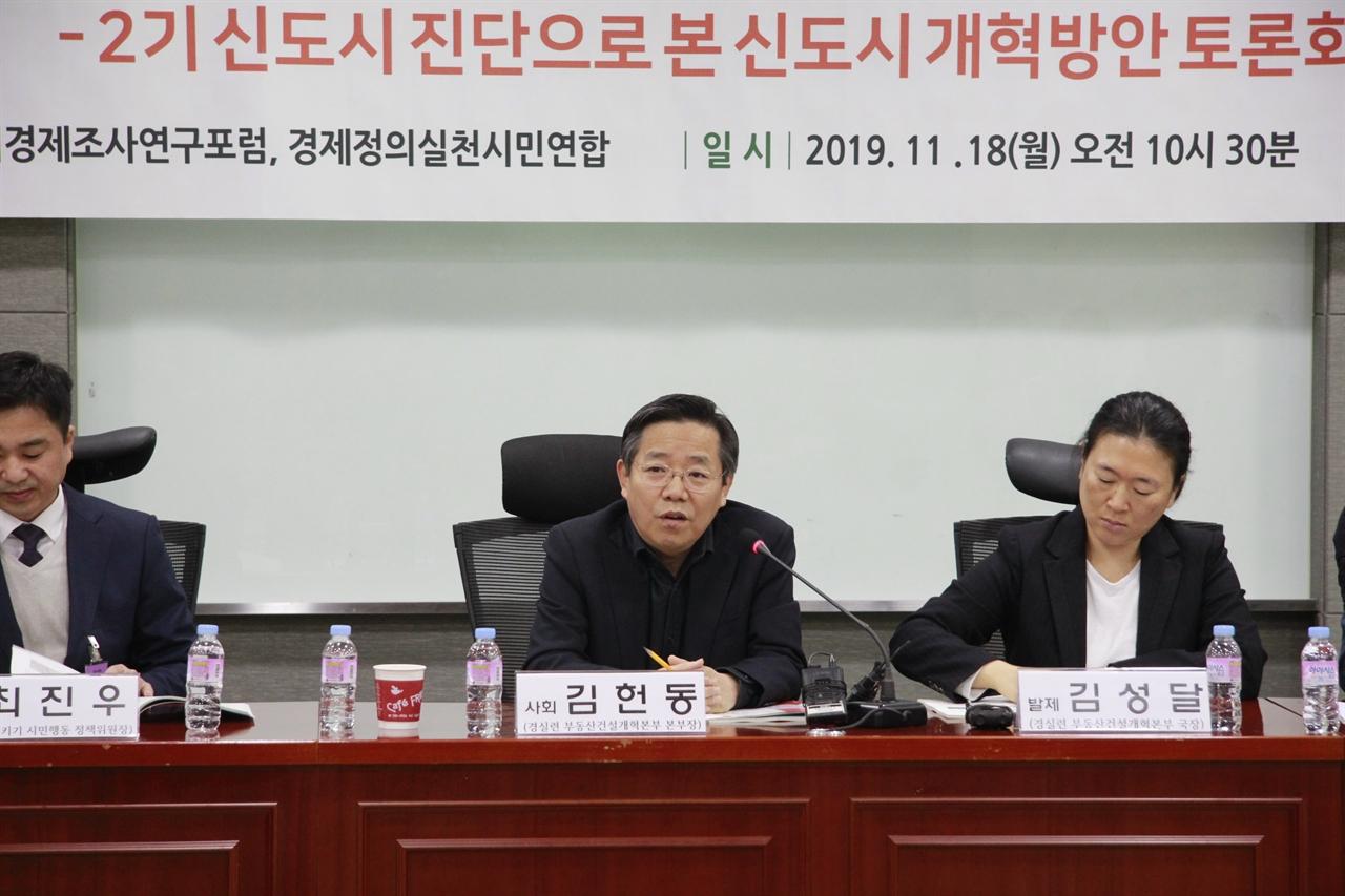 18일 국회의원회관에서 열린 '집값안정? 멈춰라 3기 신도시' 토론회