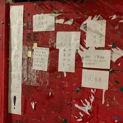 광주 전남대학교 인문대 쪽문에 붙었던 홍콩 시위 관련 대자보는 불과 하루를 넘기지 못하고, 중국인 유학생에 의해 강제로 철거됐다. 이후 그 자리에는 대자보 작성자와 홍콩시민들을 비난하는 종이가 붙었다.