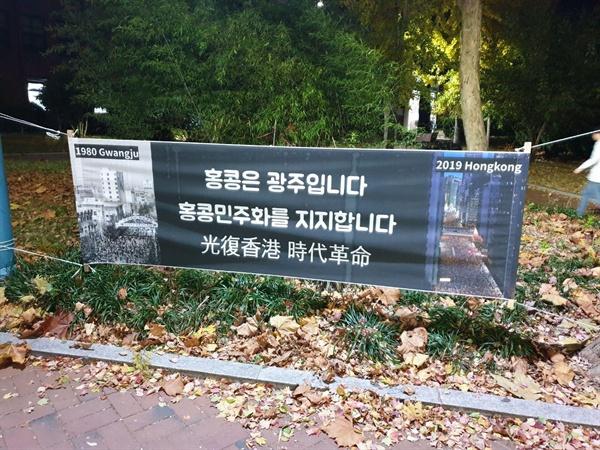 15일 오후 3시경, 전남대학교 인문대 쪽문에 홍콩 민주화시위를 지지하는 현수막 2장이 게시됐다. 하지만 위 현수막은 15일 저녁에 커터칼로 추정되는 것에 의해 훼손당한다.