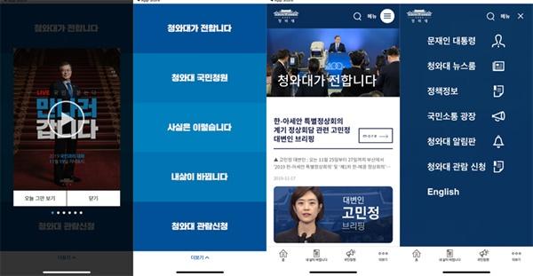 18일 출시된 '대한민국 청와대' 앱.