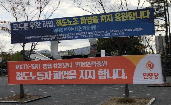 대전역 동광장 앞 철도파업 지지 현수막 철도노동자들의 정당한 파업을 지지한다며 단체들이 게시한 현수막이다.