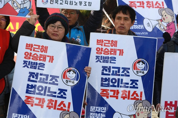 전교조 법외노조 해고자 삭발 기자회견과 청와대행 오체투지가 18일 오후 서울정부청사 부근 세종로공원에서 전교조 해고자원직복직투쟁위 주최로 열렸다.