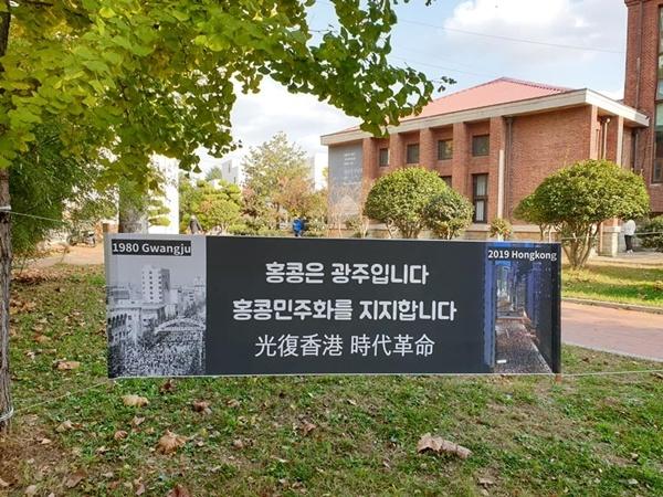 전남대학교에 게재된 현수막. <벽보를 지키는 시민 일동 제공>