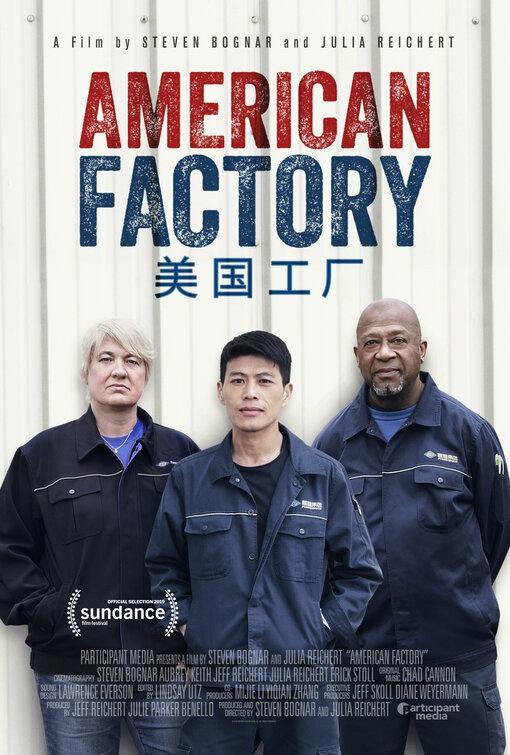 넷플릭스의 다큐멘터리 <아메리칸 팩토리>의 포스터.