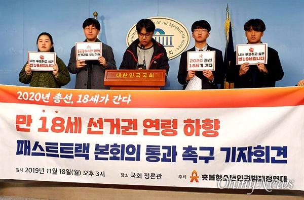 """촛불청소년인권법제정연대가 18일 오후 국회 정론관에서 기자회견을 열어 """"선거권 연령 하향 패스트트랙 본회의 통과""""를 촉구했다."""