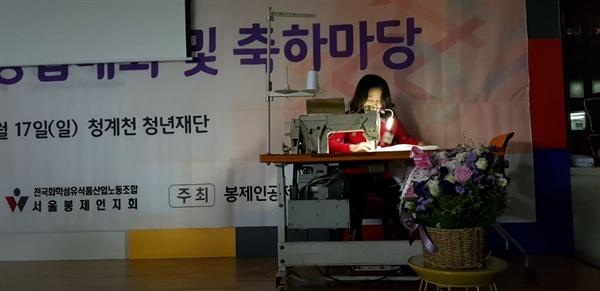 봉제인공제회 창립대회에 참석한 내외빈에게 선물할 옷을, 홍은희 부지회장이  미싱으로 현장 제작하고 있다.