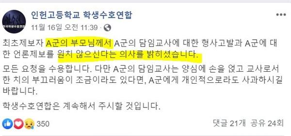인헌고 학생수호연합이 최근 페이스북에 올려놓은 글.