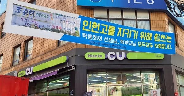 서울 인헌고 주변에 있는 인헌시장 앞에 걸려 있는 현수막.