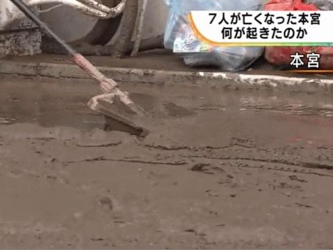 홍수 뒤 진흙으로 뒤덮인 후쿠시마 모토야마시 NHK 뉴스