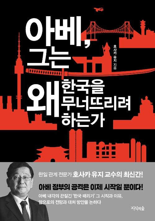 '아베, 그는 왜 한국을 무너뜨리려 하는가' 책표지.