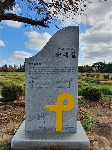 천주교 제주 교구 순례길 1901년 비극의 신축교난 때 숨진 분들이 묻혀 있는 이곳은 현재 천주교 제주 교구 순례길 가운데 한 코스이다.