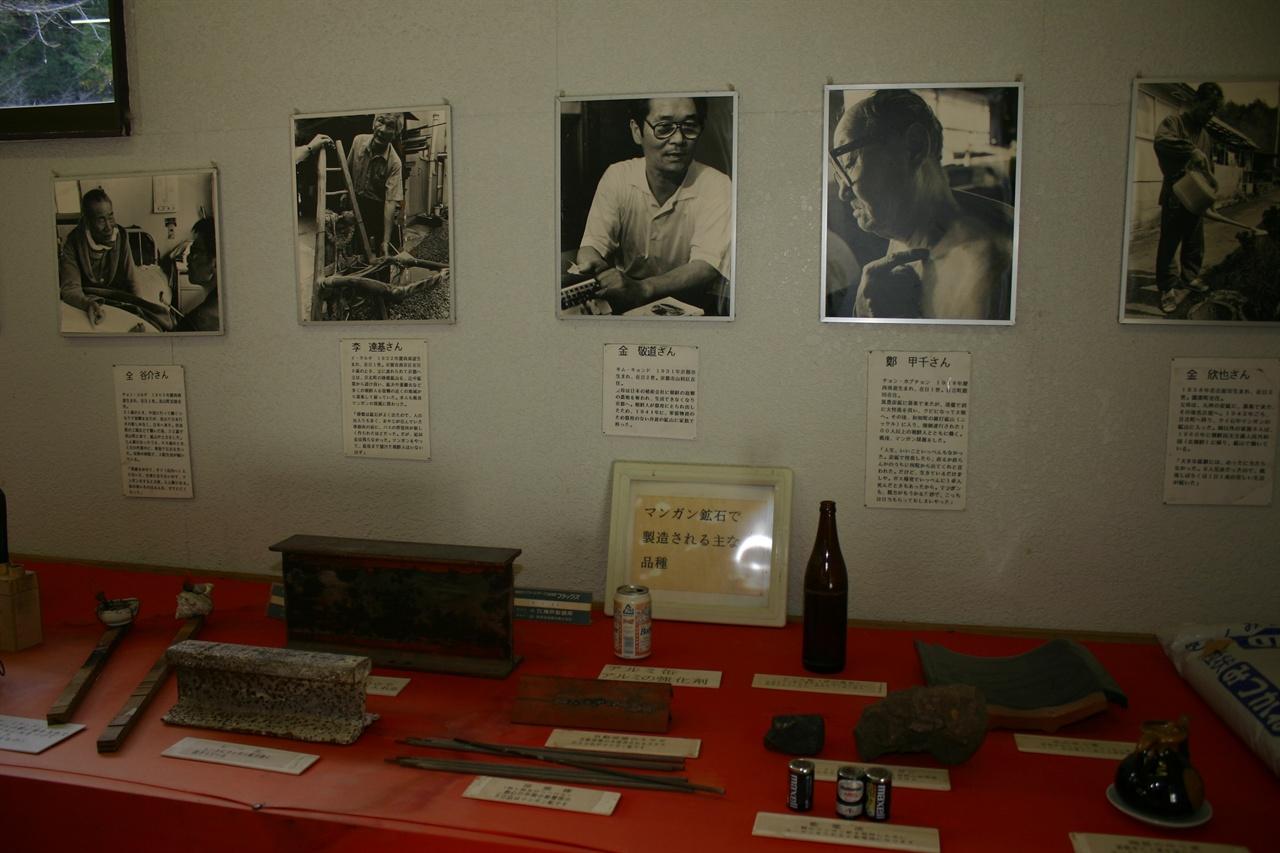 단바망간기념관 자료실 게시 및 전시물들 2.