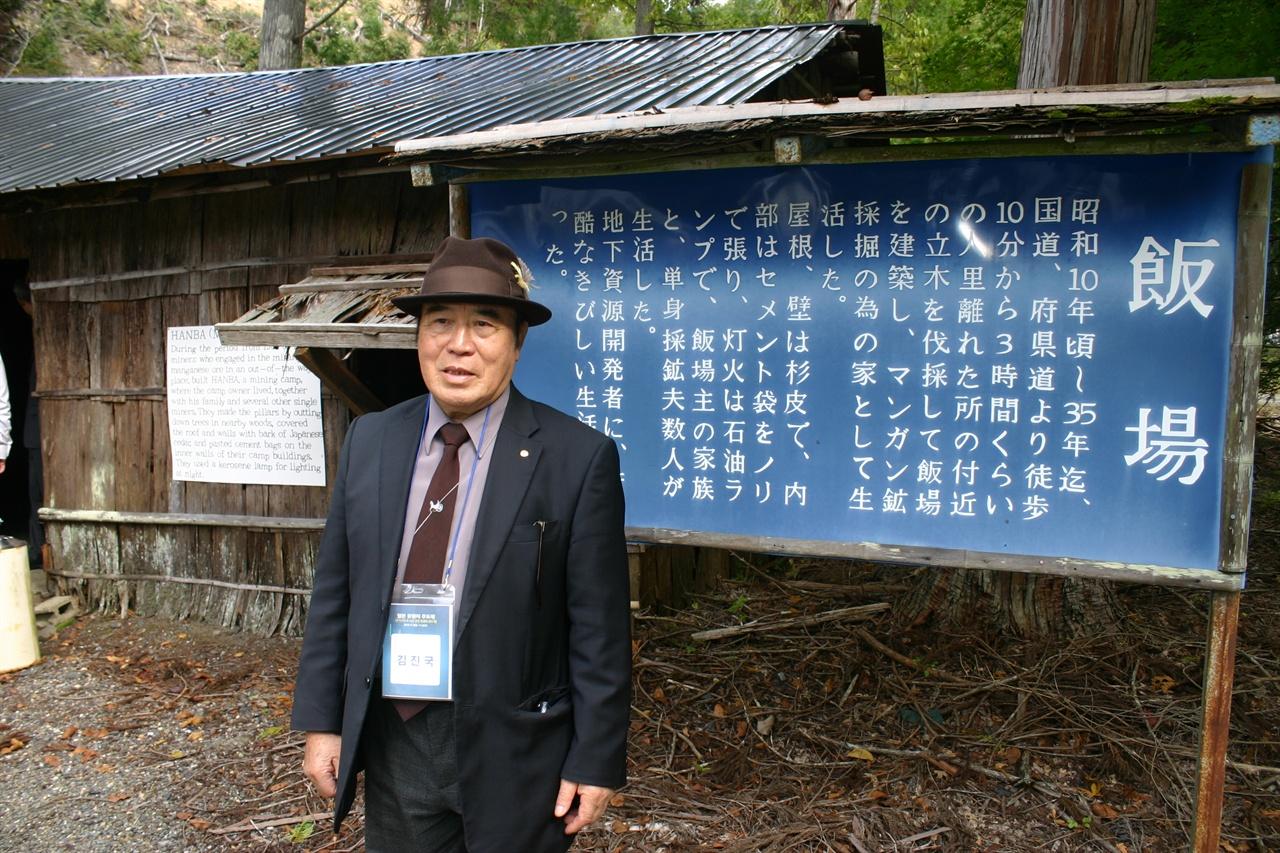 유족 김진국 선생이 옛 단바망간광산 현장식당(함바) 앞에서 눈시울을 붉히고 있다.