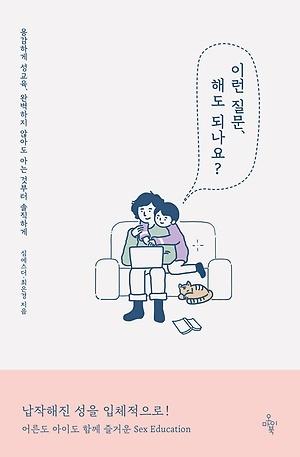 <이런 질문, 해도 되나요?>, 심에스더, 최은경 지음, 오마이북(2019)