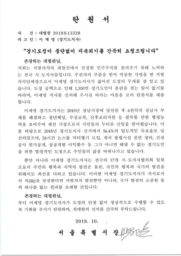 박원순 서울시장이 19일 대법원에 낸 이재명 지사 탄원서 모습
