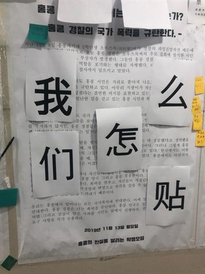 훼손된 홍콩 지지 대자보.